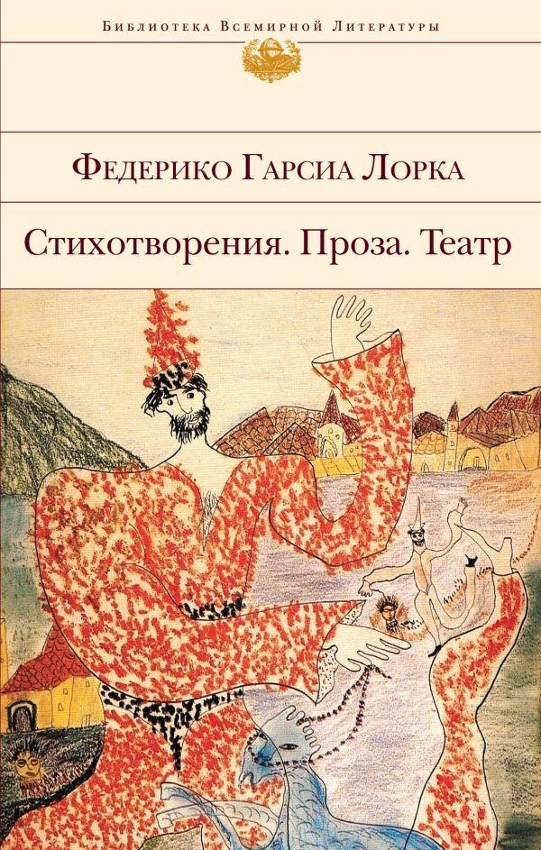 Стихотворения. Проза. Театр Гарсиа Лорка Ф.