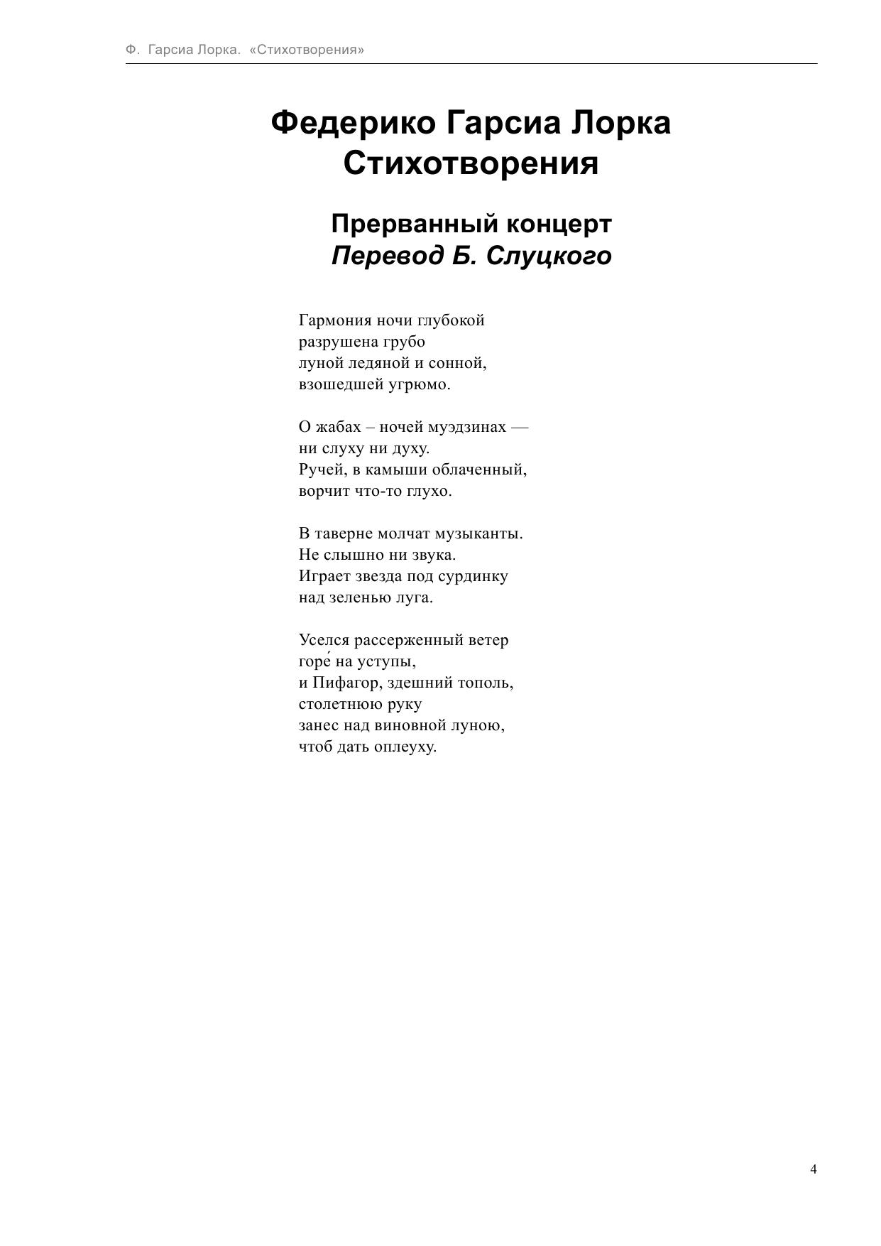 Тект стихов гарсиа лорка на испанском