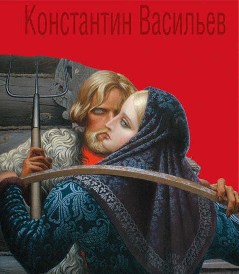 Константин Васильев. Жизнь и творчество (девушка) ( Васильева В.А.  )