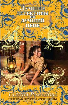 Романова Г.В. - Призрак другой женщины обложка книги