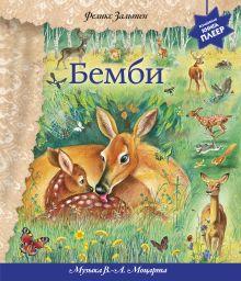 Зальтен Ф. - Бемби (+ музыка В.А. Моцарта) (фольга) обложка книги