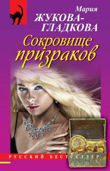 Сокровище призраков обложка книги