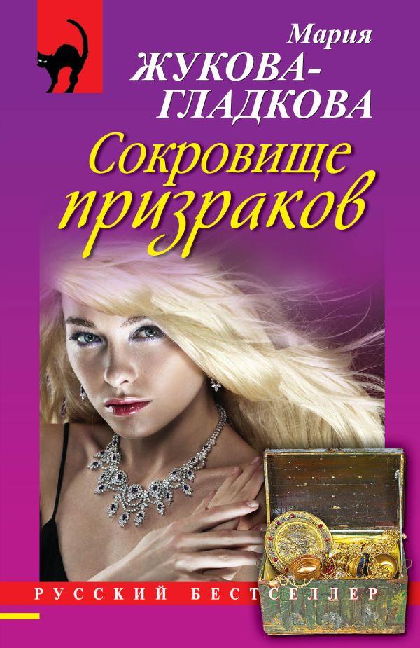 Сокровище призраков Жукова-Гладкова М.