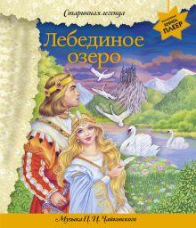 - Лебединое озеро (+ музыка П.И. Чайковского) (фольга) обложка книги
