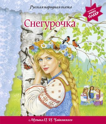 Снегурочка (+ музыка П.И. Чайковского) (фольга)
