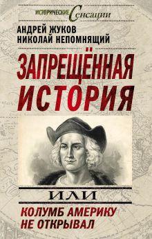 Запрещенная история, или Колумб Америку не открывал обложка книги