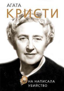 Холмс Д. - Агата Кристи. Она написала убийство обложка книги
