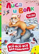Лиса и волк (Всё-всё-всё для малышей)