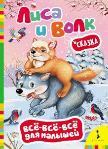 - Лиса и волк (Всё-всё-всё для малышей) обложка книги