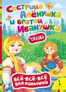 Сестрица Алёнушка и братец Иванушка (Всё-всё-всё)