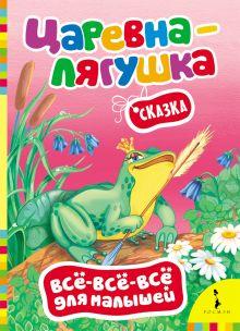 - Царевна-лягушка (Всё-всё-всё для малышей) обложка книги