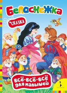 - Белоснежка (Всё-всё-всё для малышей) обложка книги