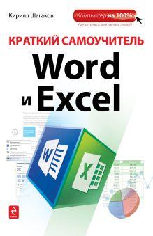 Шагаков К.И. - Краткий самоучитель Word и Excel обложка книги