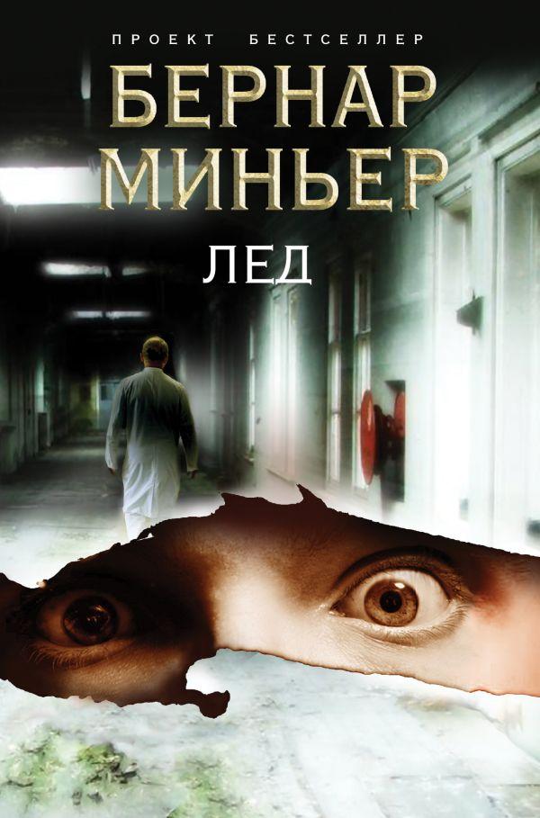 Лед Миньер Б.