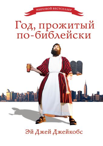 Год, прожитый по-библейски Джейкобс Эй Д.