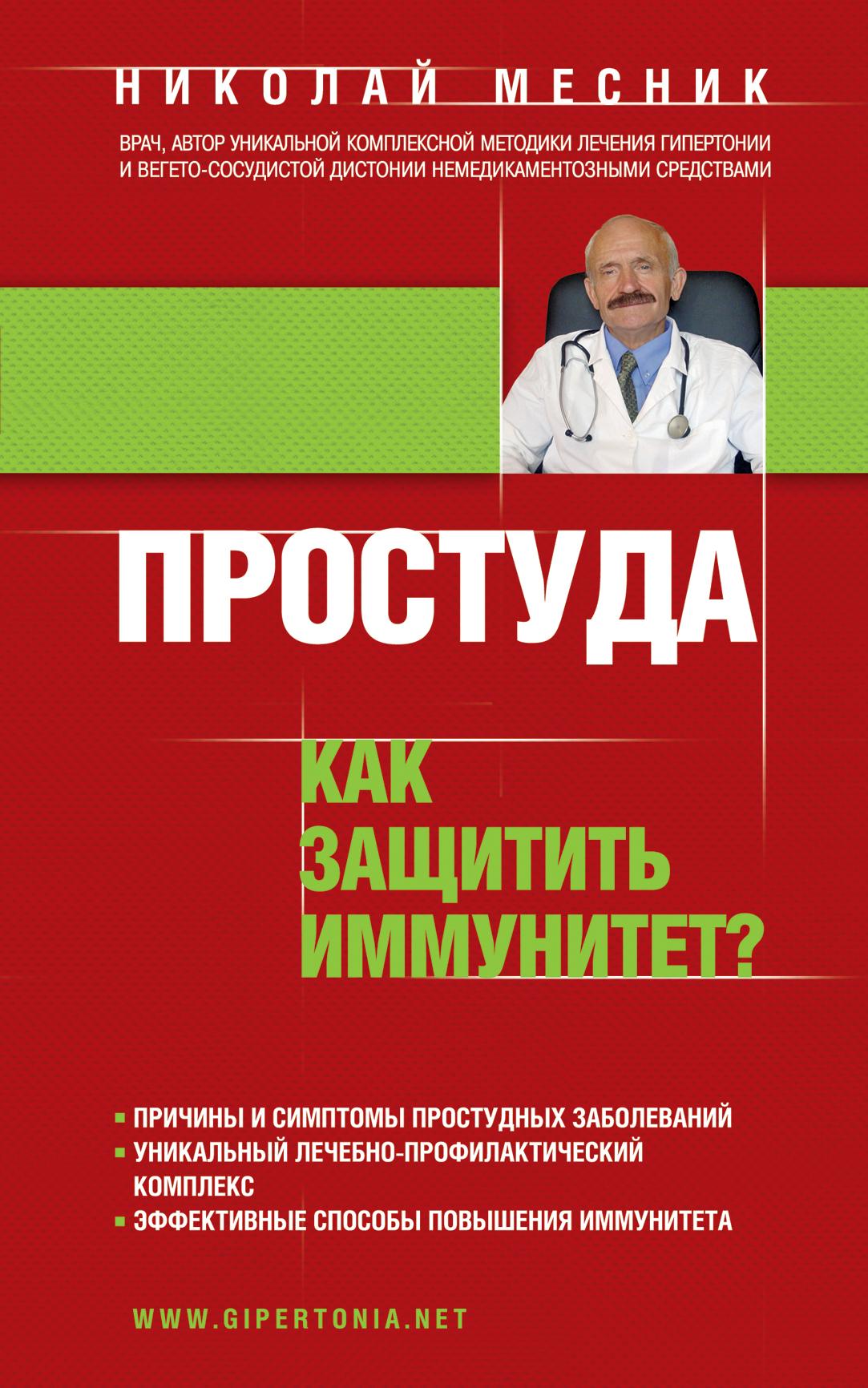 Месник Н.Г. Простуда. Как защитить иммунитет?