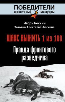 Бескин И., Алексеева-Бескина Т. - Шанс выжить - 1 из 100. Правда фронтового разведчика обложка книги