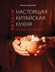 Настоящая китайская кухня обложка книги