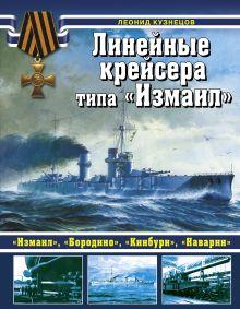 Кузнецов Л. - Линейные крейсеры типа «Измаил» обложка книги