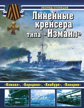 Линейные крейсеры типа «Измаил» Кузнецов Л.