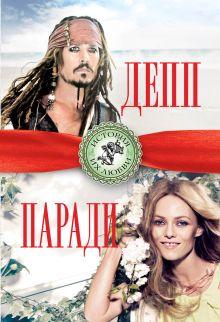 Джонни Депп и Ванесса Паради. Последняя любовь Джека Воробья обложка книги