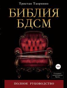 Таормино Т. - Библия БДСМ. Полное руководство обложка книги