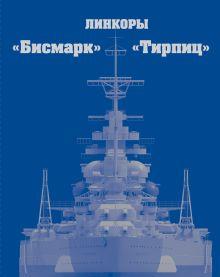 Линкоры «Бисмарк» и «Тирпиц» обложка книги