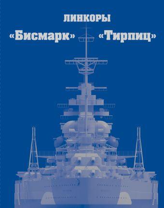 Линкоры «Бисмарк» и «Тирпиц» Патянин С., Малов А.