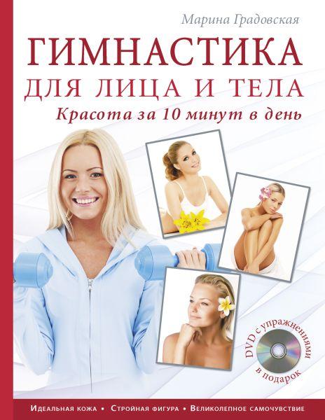 Гимнастика для лица и тела. Красота за 10 минут в день (супер)