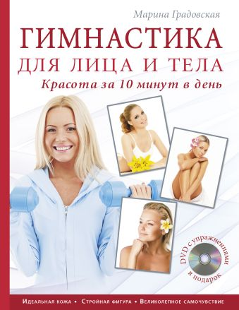 Гимнастика для лица и тела. Красота за 10 минут в день (супер) Марина Градовская