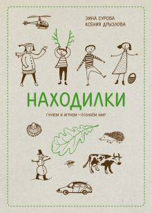 Сурова З.; Дрызлова К. - Находилки (+карандаши) обложка книги