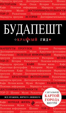 Белоконова А.А. - Будапешт. 3-е изд., испр. и доп. обложка книги