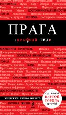 Прага. 3-е изд., испр. и доп.