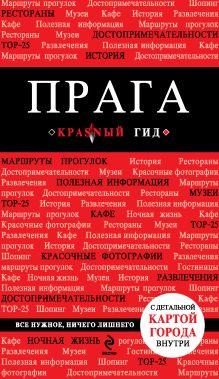 - Прага. 3-е изд., испр. и доп. обложка книги