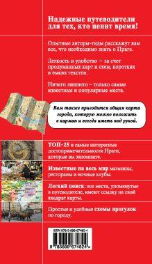 Обложка сзади Прага. 3-е изд., испр. и доп.