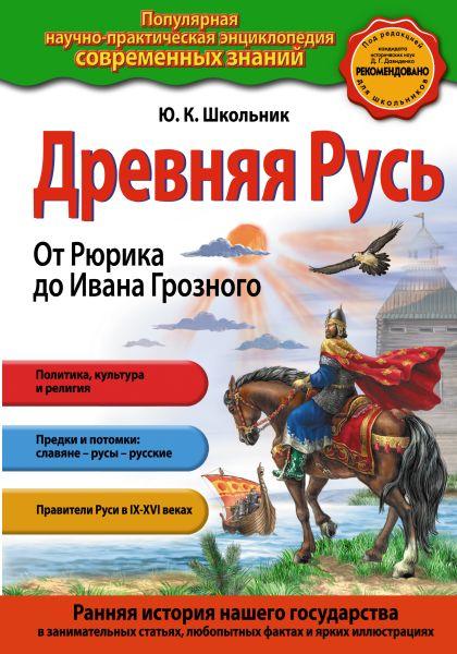 Древняя Русь. От Рюрика до Ивана Грозного (для FMCG)