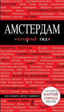 Крузе М.А. - Амстердам. 2-е изд., испр. и доп. обложка книги