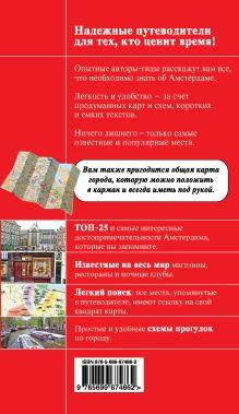 Обложка сзади Амстердам. 2-е изд., испр. и доп. Мария Крузе