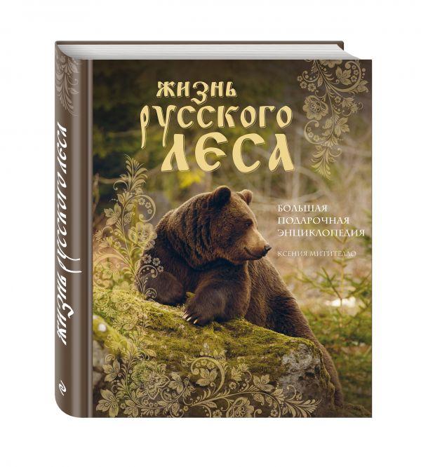 Скачать книгу русский медведь