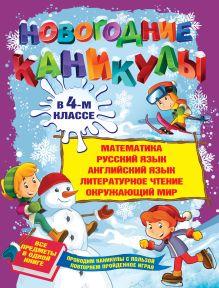 Обложка Новогодние каникулы в 4-м классе В.Б. Еремеева
