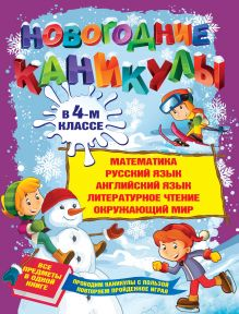 Еремеева В.Б. - Новогодние каникулы в 4-м классе обложка книги
