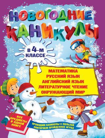 Новогодние каникулы в 4-м классе Еремеева В.Б.