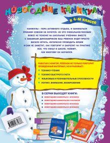 Обложка сзади Новогодние каникулы в 4-м классе В.Б. Еремеева