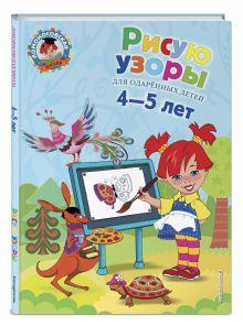 Егупова В.А. - Рисую узоры: для детей 4-5 лет обложка книги