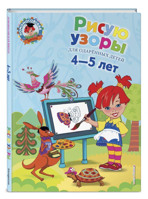 Рисую узоры: для детей 4-5 лет Егупова В.А.