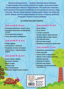 Обложка сзади Рисую узоры: для детей 4-5 лет В. А. Егупова