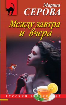Обложка Между завтра и вчера Марина Серова