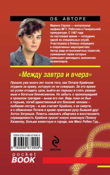 Обложка сзади Между завтра и вчера Марина Серова