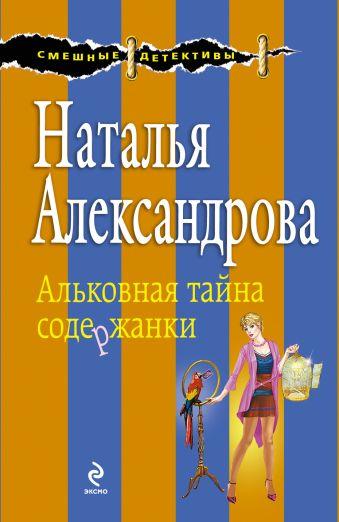 Альковная тайна содержанки Александрова Н.Н.