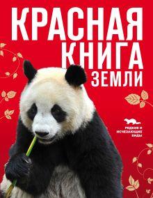 Обложка Красная книга Земли Скалдина О.В., Слиж Е.А.